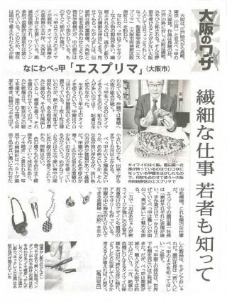 新聞記事-001